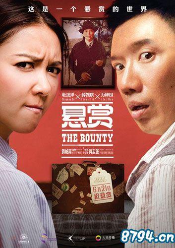 杜汶泽2014最新电影_杜汶泽主演的粤语电影《悬赏》影评 - 8794明星网