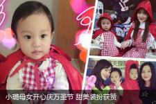 李小璐与女儿小甜馨万圣节甜美装 李小璐隆胸过程