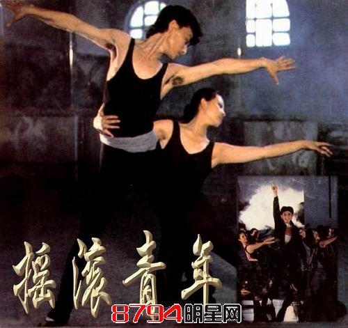 電影搖滾青年:中國版《霹靂舞》 主演:陶金/馬羚/史可圖片
