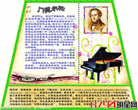 门德尔松的生平简介及创作特点/随想回旋曲》的创作背景与音乐风格