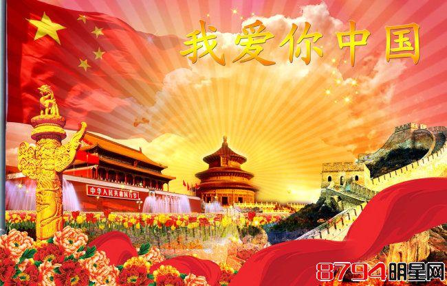 浅谈《我爱你中国》的艺术魅力 《我爱你中国》具有极