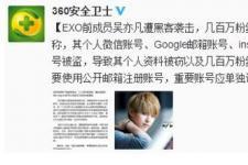 吴亦凡微博粉丝遭黑客删除 粉丝得知比男友劈腿还难过