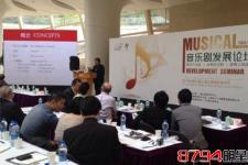 上海之春国际音乐节音乐剧发展论坛举办