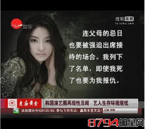 盘点轰动韩国娱乐圈10大性丑闻事件(图)
