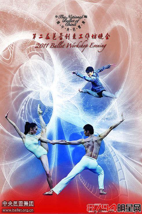 青春棱镜 <wbr> <wbr>梦想启航——《第六届芭蕾创意工作坊》邀您见证