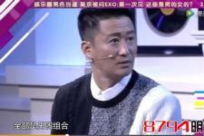 """吴京不知EXO是男还是女?竟惹""""行星饭""""贴吧直播割腕!"""