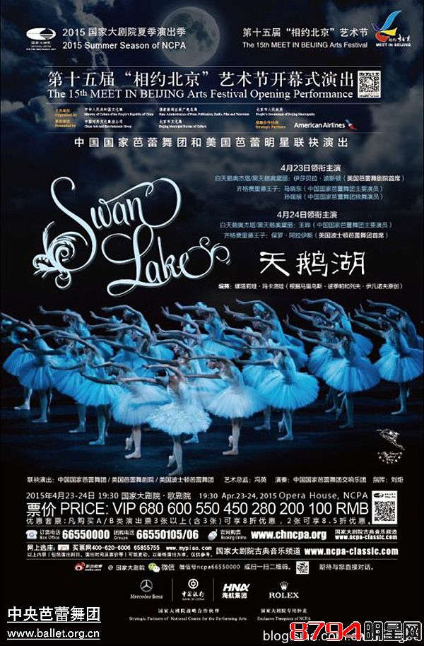 """春暖花开 <wbr> <wbr>""""天鹅""""归来——中芭将再次演出经典芭蕾舞剧《天鹅湖》"""