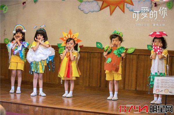 《可爱的你》电影中五个小孩的扮演着分别都是谁