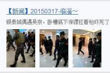 吴京请退伍军人保护防EXO 乐活3C:军人都是保安!