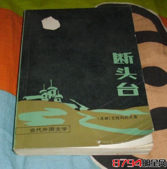 《狼图腾》袭仿的母本《断头台》:苏联瓦解前的隐秘图示