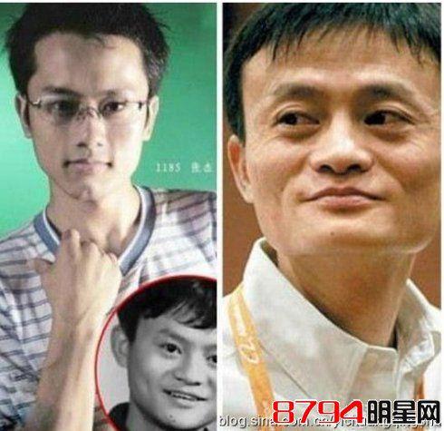 马云20年前青涩照撞脸张杰(图)
