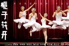《栀子花开》曝海李易峰穿芭蕾舞裙搞怪亮相 青春烂片到底有完没完!