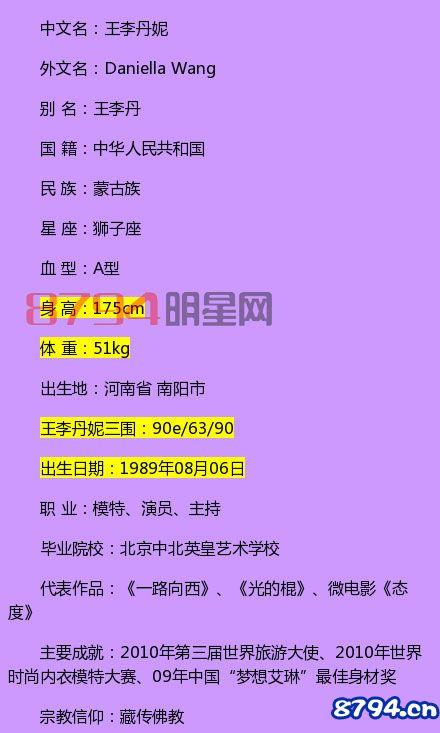 王李丹妮个人资料三围:90e/63/90