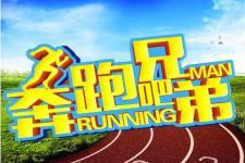 鹿晗加盟《跑男3》首站在洛阳 郭采洁张慧文担嘉宾