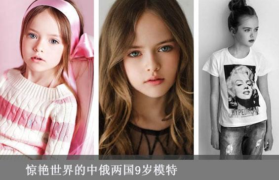 惊艳世界的中俄两国9岁模特 绣球和克里斯汀娜