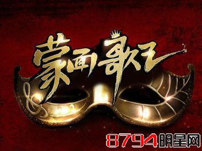 孙楠会在《蒙面歌王》舞台上再次退赛吗?他会夺冠吗?