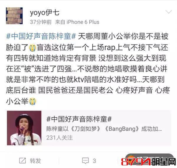 陈梓童疑似在微博公然骂人 说网友跟屁虫 装逼 婊砸及英文辱骂