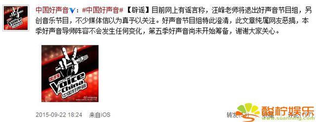 《好声音》辟谣汪峰退出下季导师 称第五季还未开始筹备