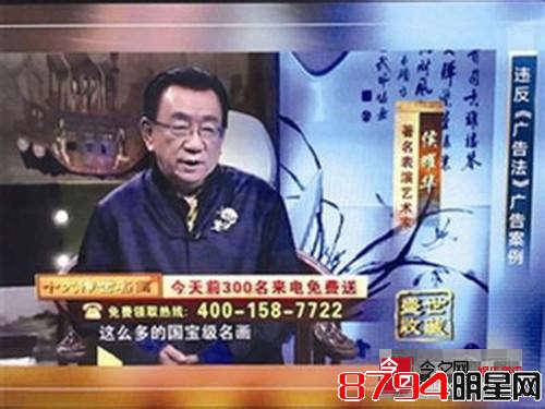 侯耀华代言广告违法遭央视曝光 曾有10则虚假广告被查处