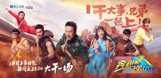 《奔跑吧兄弟》第三季海报宣传片曝光 10月23日正式开跑