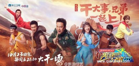 奔跑吧兄弟第三季定档10月23日 陈赫被空姐暖哭
