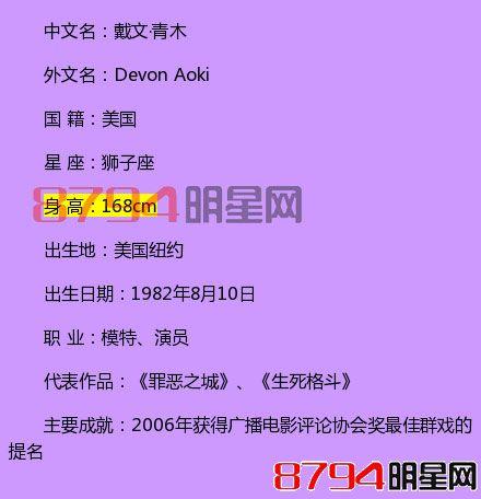 戴文青木个人资料身高多高168cm
