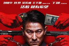 刘德华刘烨《解救吾先生》9月30日上映 三大看点抢先揭秘