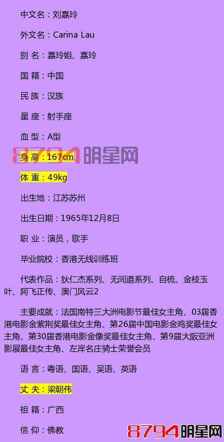 刘嘉玲个人资料身高167cm体重49kg