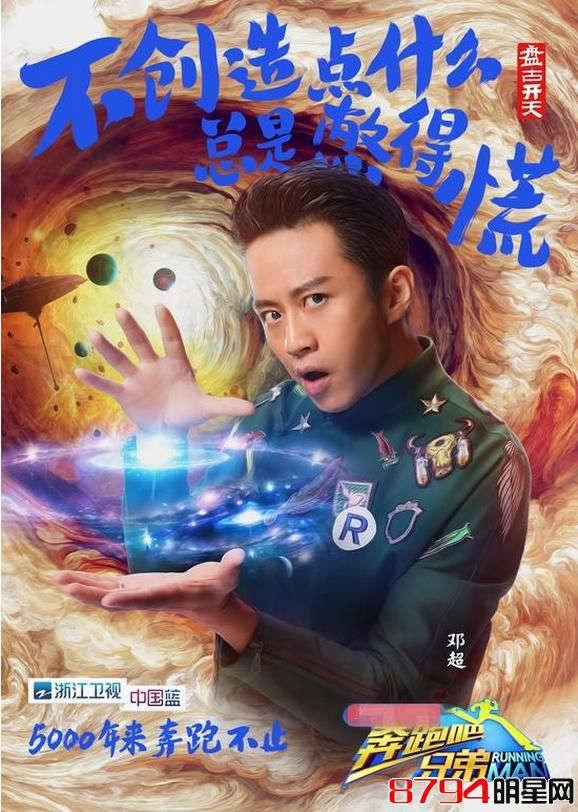"""《奔跑吧兄弟3》邓超""""盘古开天""""海报曝光"""