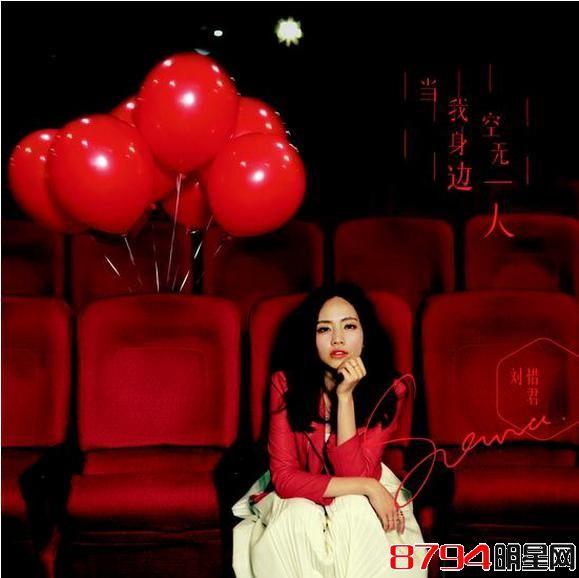 刘惜君新专辑《当我身边空无一人》将开启预购