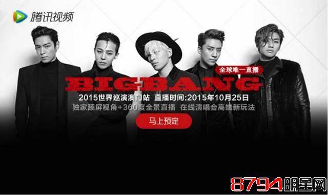VIP | 三大创新让你们为BIGBANG演唱会直播买单!