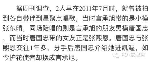 """《壹周刊》称言承旭7月底现身美国加州一间面包店,戴着口罩,当时张熙恩也打卡在同一个州内,隔一个月之后,他在东京办粉丝见面会,女方又神奇的和他出现在同一地点,还在脸书上写""""今年好多朋友去日本玩""""。"""