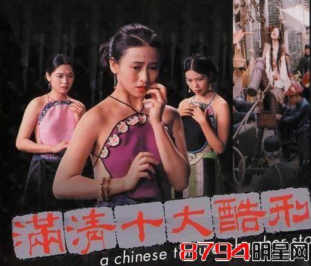 1994年合作《青楼十二房》和《满清十大酷刑》之后,翁虹跟徐锦江都图片