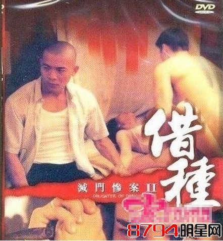 吴毅将演过哪些三级?
