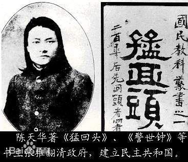 《猛回头》和《警世钟》出版时间/作者陈天华
