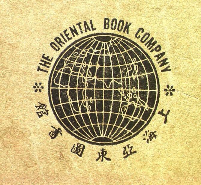 亚东图书馆创建