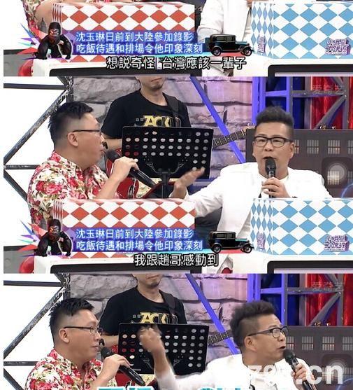 大陆综艺节目的便当太壕 台湾艺人都感动到飙泪