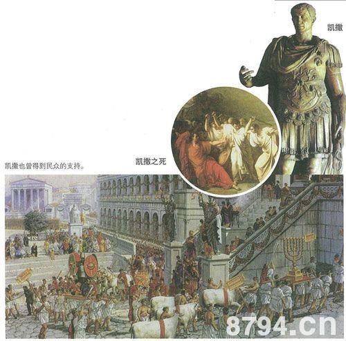 凯撒大帝被刺之谜