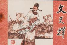 文天祥简介资料介绍是哪个朝代的人 文天祥的生平经历故事
