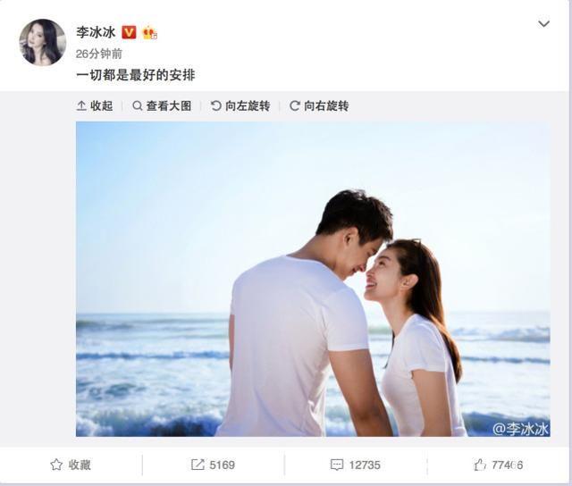 李冰冰微博承认恋情任泉自称为媒人,网友配音:胡歌都没主呢