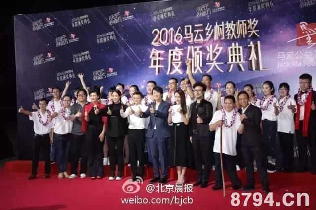 前排从左至右的明星:高晓松、吴小莉、那英、马云、郎朗、马苏、汪峰、宋小宝