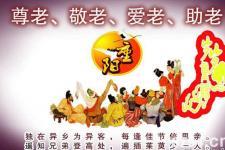 江苏的重阳节和敬老日