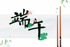 江南传统节日端午节习俗