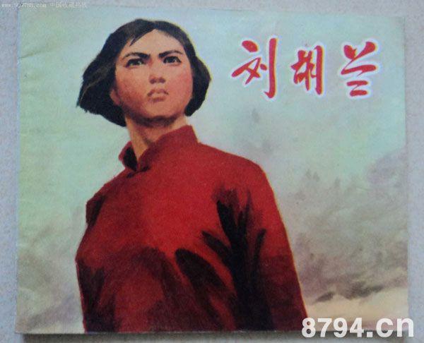 刘胡兰主要事迹_刘胡兰的英雄故事,完完整整的-刘胡兰的英雄事迹 简短的