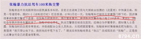 吴京粉丝调侃张翰演交警还行,网友:那鹿晗演警犬不用染发
