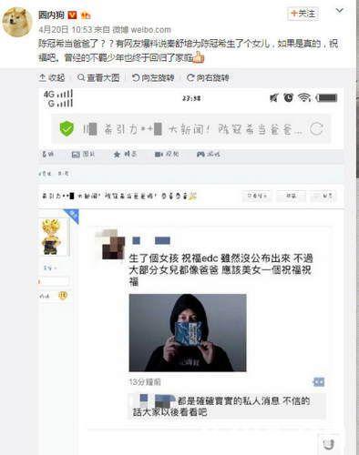 网曝陈冠希当爸爸