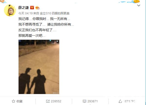 薛之谦与前妻高磊鑫复合