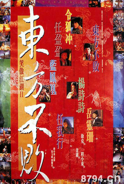"""6《只记今朝笑》提名""""金像奖""""最佳电影歌曲出自:《笑傲江湖2东方不败》"""