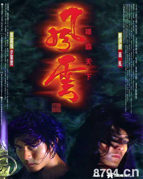 """4《一对对》提名""""金马奖""""最佳电影歌曲出自:《风云之雄霸天下》"""
