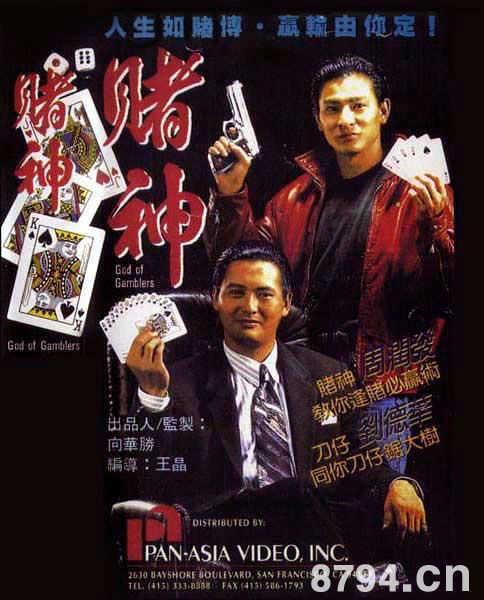 刘德华成为电影人背后的故事 刘德华的成名史无心插柳